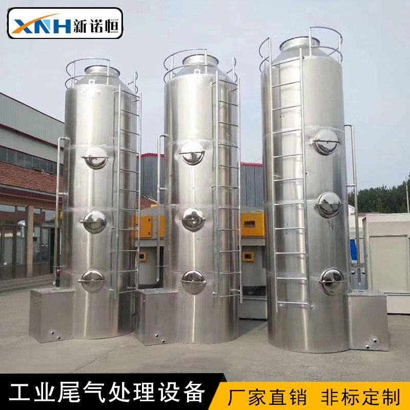 不锈钢废气喷淋塔